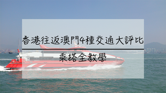 香港到澳門