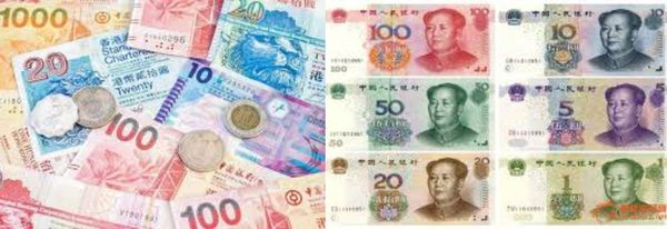 港幣與人民幣