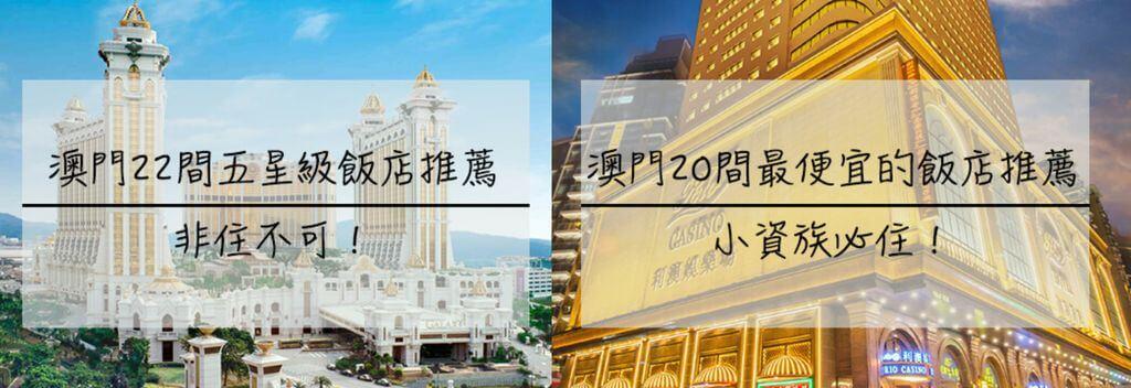 澳門最貴與最便宜的飯店
