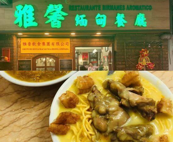 澳門雅馨緬甸餐廳