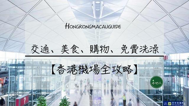 香港機場攻略