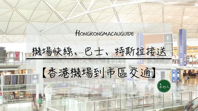 香港機場到市區