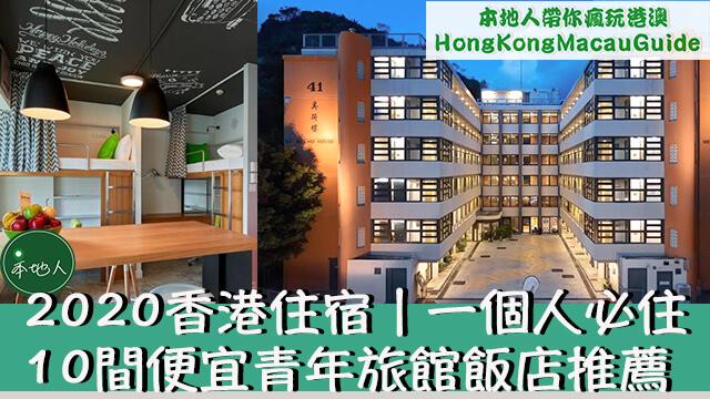 香港青年旅館