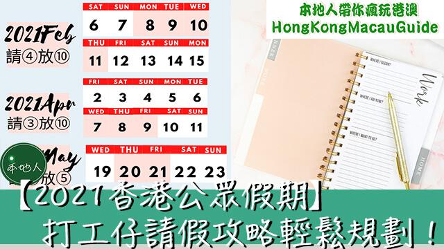 2021年香港公眾假期