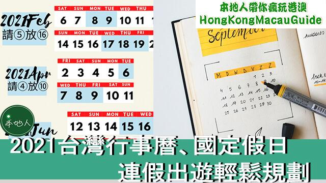 2021台灣國定假日
