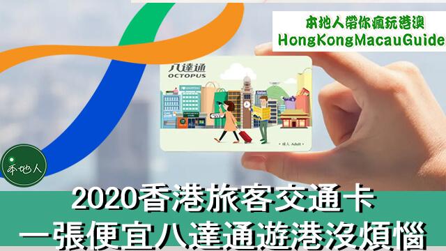 香港交通卡八達通