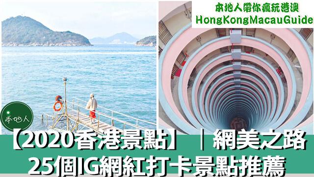 香港網紅景點