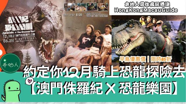 澳門侏羅紀恐龍樂園